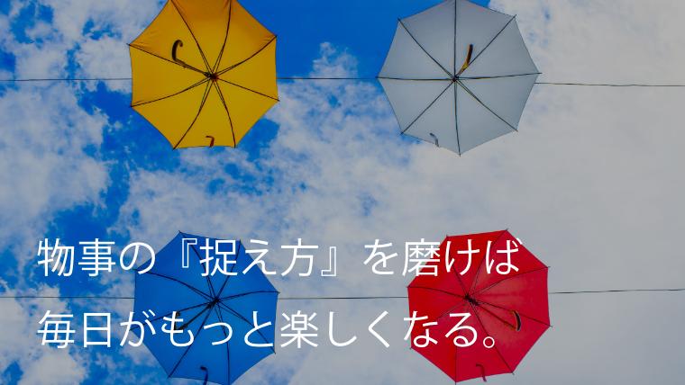 物事の『捉え方』を磨けば毎日がもっと楽しくなる。 arai no HIKIDASHI