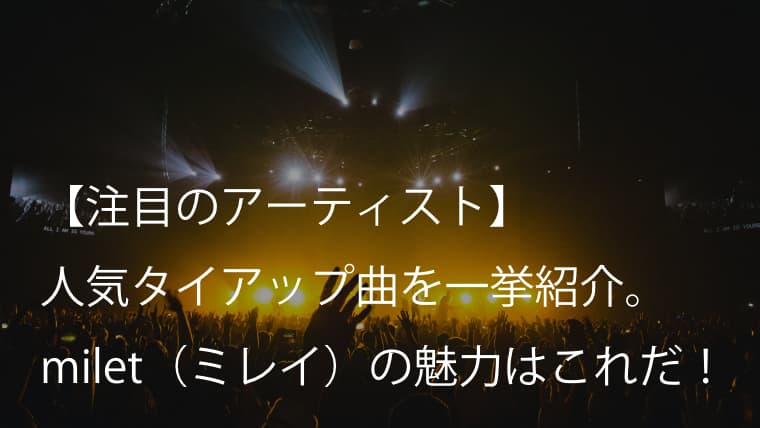 【注目歌手】milet(ミレイ)の魅力はこれだ!人気タイアップ曲を一挙紹介!