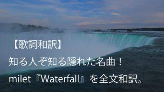 milet(ミレイ)「Waterfall」歌詞【和訳】|知る人ぞ知る隠れた名曲!