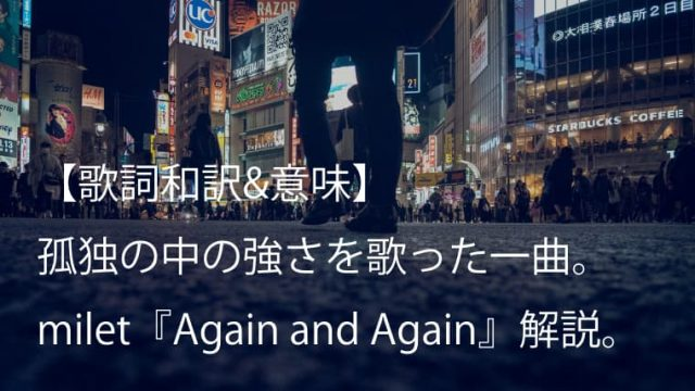 milet(ミレイ)『Again and Again』歌詞【和訳&意味】|ドラマ『JOKER×FACE』テーマソング