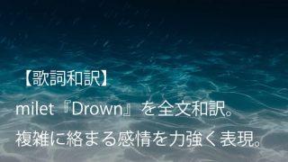 milet(ミレイ)『Drown』歌詞全文【和訳】|複雑な感情が力強く表現された一曲。