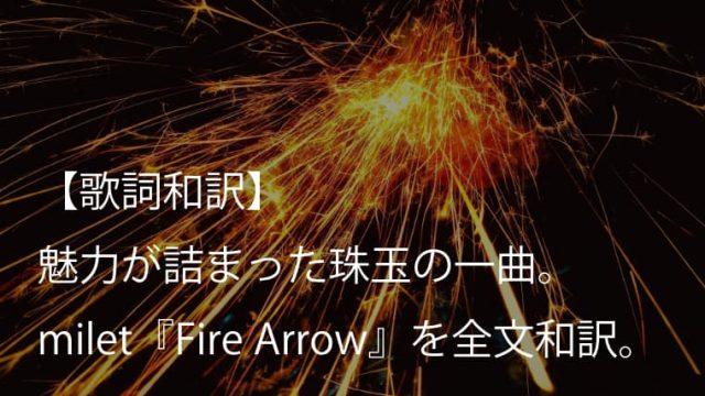 milet(ミレイ)『Fire Arrow』歌詞全文【和訳】|魅力が詰まった珠玉の一曲。