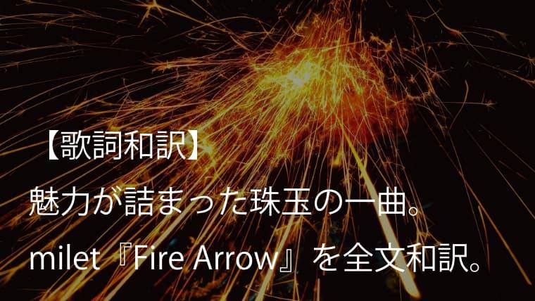 milet(ミレイ)『Fire Arrow』歌詞全文【和訳】 魅力が詰まった珠玉の一曲。