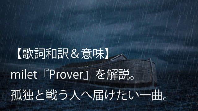 milet(ミレイ)『Prover』歌詞【和訳&意味】|アニメ「FGO」エンディングテーマ