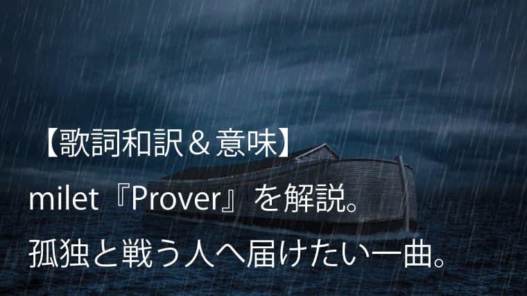 milet(ミレイ)『Prover』歌詞【和訳&意味】 アニメ「FGO」エンディングテーマ