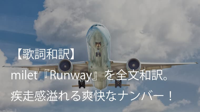 milet(ミレイ)『Runway』歌詞全文【和訳】|疾走感溢れるアップテンポなナンバー。