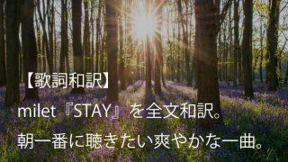 milet(ミレイ)『STAY』歌詞全文【和訳】|朝一番に聴きたい爽やかな一曲!