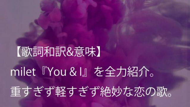 milet(ミレイ)『You & I』歌詞全文【和訳&意味】|CM曲『フレアフレグランス&SPORT』