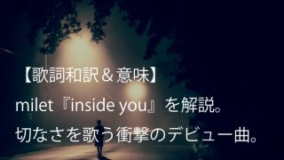 milet(ミレイ)『inside you』歌詞【和訳&意味】|ドラマ『スキャンダル専門弁護士 QUEEN』