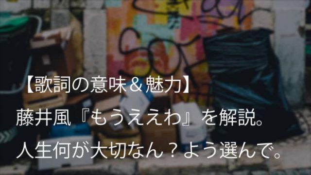 藤井風(Fujii Kaze)『もうええわ』歌詞解説【意味&魅力】|人生のあらゆる執着からの解放を歌う曲