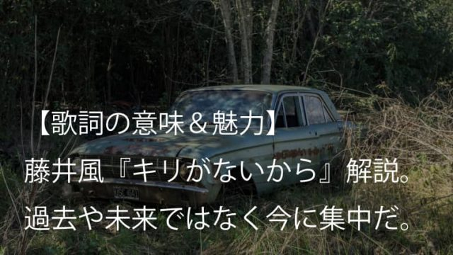 藤井風(Fujii Kaze)『キリがないから』歌詞解説【意味&魅力】|過去や未来ではなく【今】に集中しよう