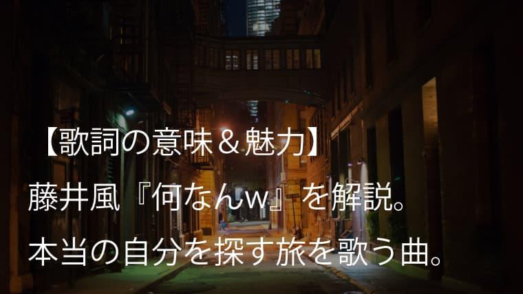 藤井風(Fujii Kaze)『何なんw』歌詞【意味&解説】|本当に自分自身が求めているものは何?
