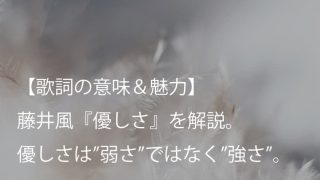 藤井風(Fujii Kaze)『優しさ』歌詞解説【意味&魅力】|優しさとは「弱さ」ではなく「強さ」
