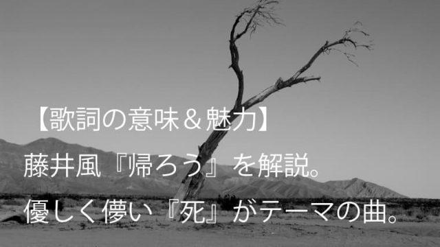 藤井風(Fujii Kaze)『帰ろう』歌詞解説【意味&魅力】|『死』をテーマに描かれた優しい一曲