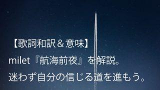 milet(ミレイ)『航海前夜』歌詞【意味&和訳】 CM&テレビOPのダブルタイアップ曲