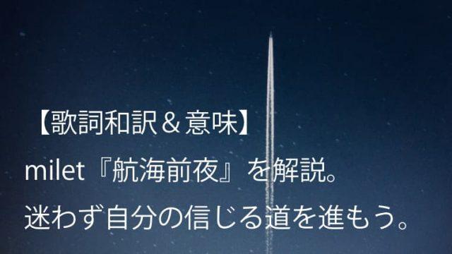 milet(ミレイ)『航海前夜』歌詞【意味&和訳】|CM&テレビOPのダブルタイアップ曲