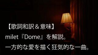 milet(ミレイ)『Dome』歌詞【和訳&意味】|一方的でエゴな愛を描く狂気的な一曲