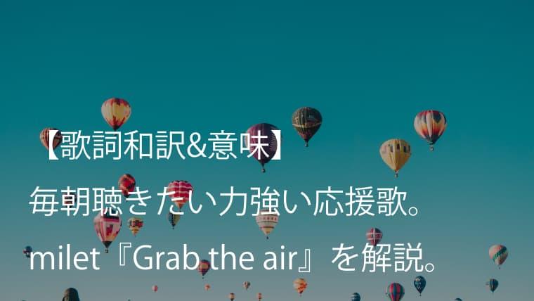 milet(ミレイ)『Grab the air』歌詞【和訳&意味】|過去を振り返らず前に進めばいい
