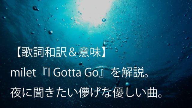 milet(ミレイ)『I Gotta Go』歌詞【和訳&意味】|夜に聞きたい儚げな優しい一曲