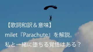 milet(ミレイ)『Parachute』歌詞【和訳&意味】|デビュー前に制作された不朽の名曲
