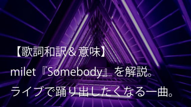 milet(ミレイ)『Somebody』歌詞【和訳&意味】|Toru(ONE OK ROCK)プロデュース曲