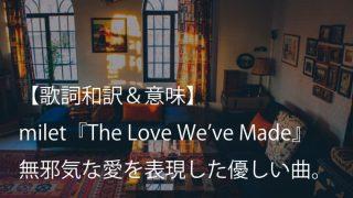 milet(ミレイ)『The Love We've Made』歌詞【意味&和訳】 Toru(ONE OK ROCK)プロデュース曲