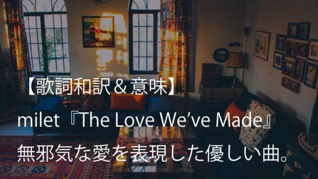 milet(ミレイ)『The Love We've Made』歌詞【意味&和訳】|Toru(ONE OK ROCK)プロデュース曲