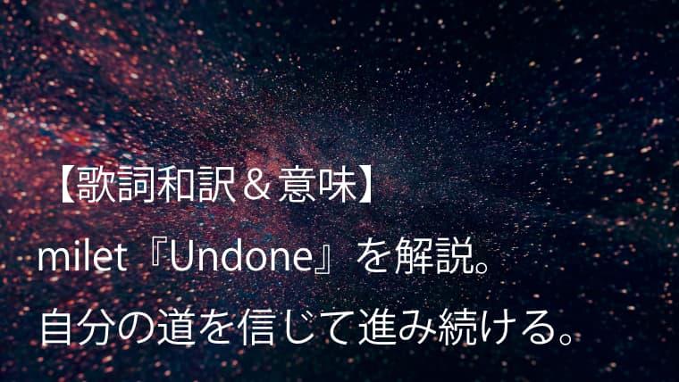 milet(ミレイ)『Undone』歌詞【和訳&意味】|自分を信じることができるのは自分だけ