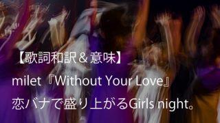milet(ミレイ)『Without Your Love』歌詞【和訳&意味】 『グータンヌーボ²』EDテーマ