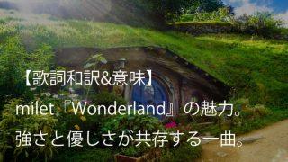 milet(ミレイ)『Wonderland』歌詞全文【意味&魅力】 映画『バースデー・ワンダーランド』挿入歌