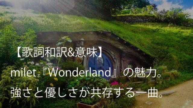 milet(ミレイ)『Wonderland』歌詞全文【意味&魅力】|映画『バースデー・ワンダーランド』挿入歌