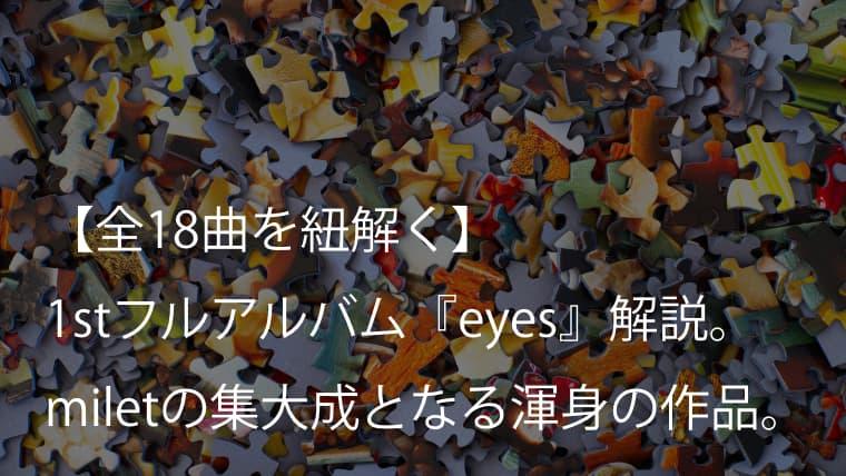 milet(ミレイ)1stフルアルバム『eyes』全収録曲の歌詞【和訳&意味】 隠れたメッセージを解説