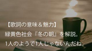 緑黄色社会(リョクシャカ)『冬の朝』歌詞【意味&魅力】|上京した頃の寂しさを素直に歌った曲
