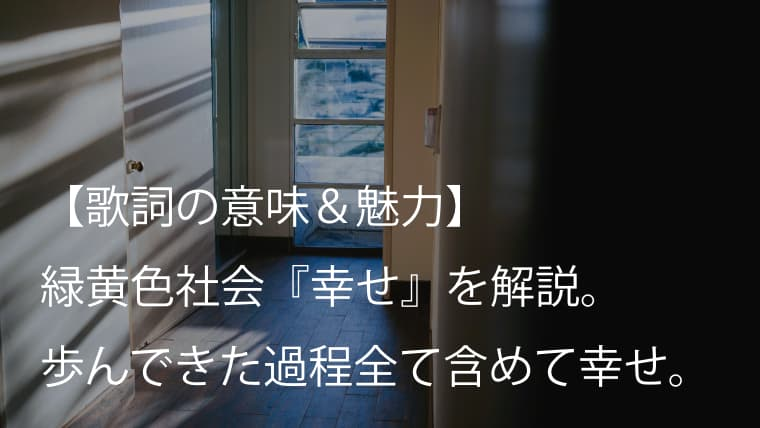 緑黄色社会(リョクシャカ)『幸せ』歌詞【意味&魅力】 幸せに潜む不安までを描く等身大のラブソング