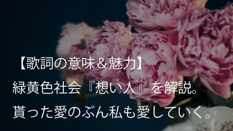 緑黄色社会(リョクシャカ)『想い人』歌詞【意味&魅力】 映画『初恋ロスタイム』主題歌