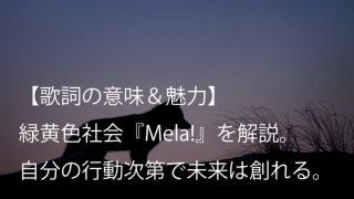 緑黄色社会(リョクシャカ)『Mela!』歌詞【意味&魅力】|自分の行動次第で未来は創れる