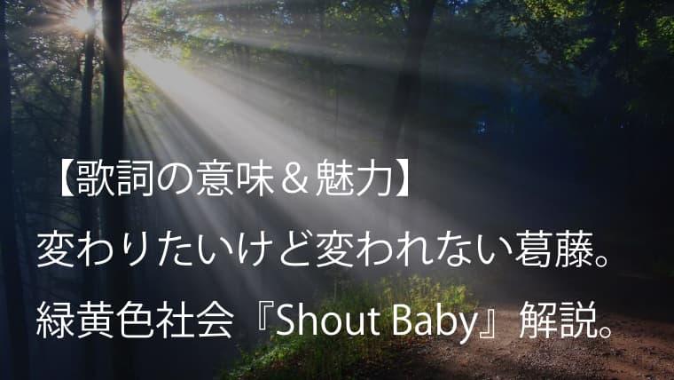 緑黄色社会(リョクシャカ)『Shout Baby』歌詞【意味&魅力】 アニメ『ヒロアカ』エンディングテーマ