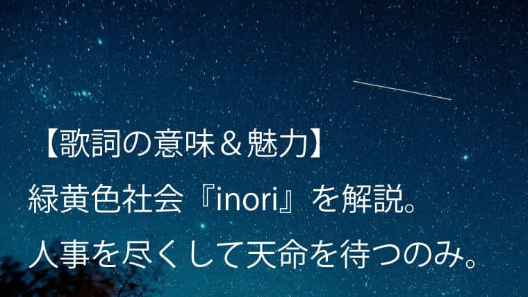 緑黄色社会(リョクシャカ)『inori』歌詞【意味&魅力】|手を尽くしたならあとは祈りを捧げるだけ