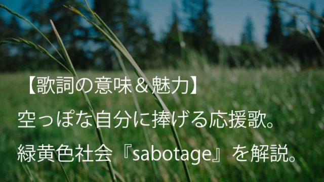 緑黄色社会(リョクシャカ)『sabotage』歌詞【意味&魅力】|ドラマ『G線上のあなたと私』主題歌