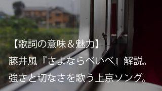 藤井風(Fujii Kaze)『さよならべいべ』歌詞【意味&魅力】|強さと切なさを歌う上京ソング