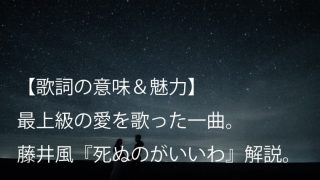 藤井風(Fujii Kaze)『死ぬのがいいわ』歌詞【意味&魅力】|最上級の愛を表現した一曲