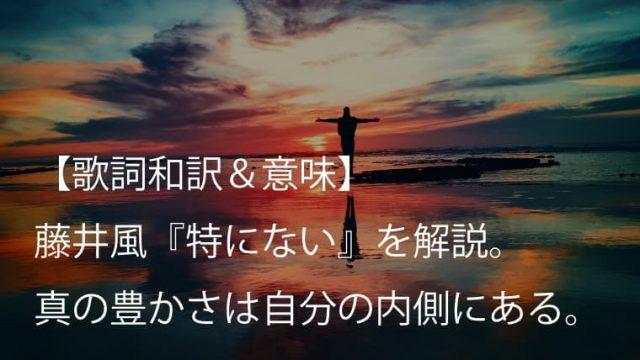 藤井風(Fujii Kaze)『特にない』歌詞【和訳&意味】|真の豊かさはいつも自分の内側にある
