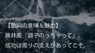 藤井風(Fujii Kaze)『調子のっちゃって』歌詞【意味&魅力】|慢心は自分の首を締めることになる