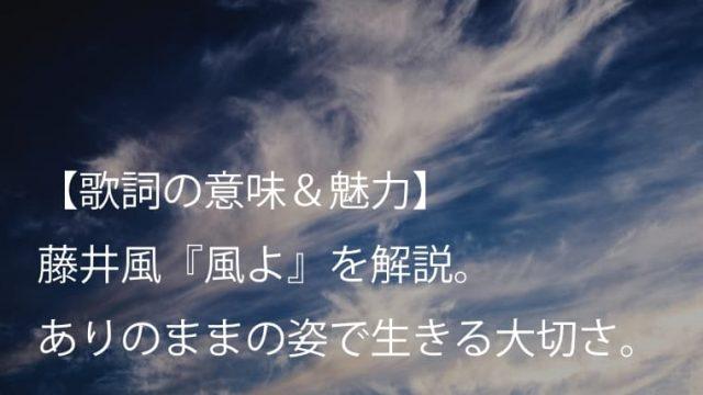 藤井風(Fujii Kaze)『風よ』歌詞【意味&魅力】|ありのままの姿で生きる大切さと難しさを歌った曲