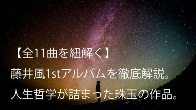 藤井風1stアルバム『HELP EVER HURT NEVER』歌詞【全収録曲】意味解説|タイトルに隠された意味