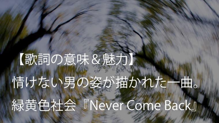 緑黄色社会『Never Come Back』歌詞【意味&魅力】|男の不器用な恋愛が描かれた一曲(リョクシャカ)