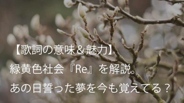 緑黄色社会『Re』歌詞【意味&魅力】|スタート地点に立ち返ることも立派な挑戦だ(リョクシャカ)