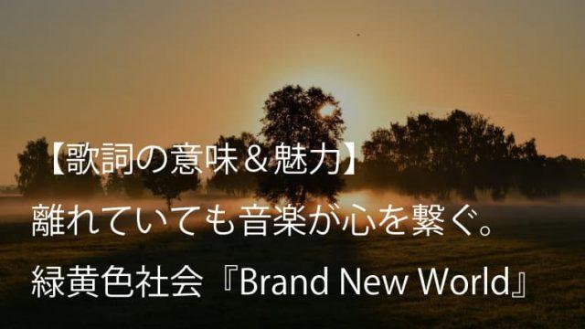 緑黄色社会(リョクシャカ)『Brand New World』歌詞【意味&魅力】|ファンへ捧ぐ約束の歌