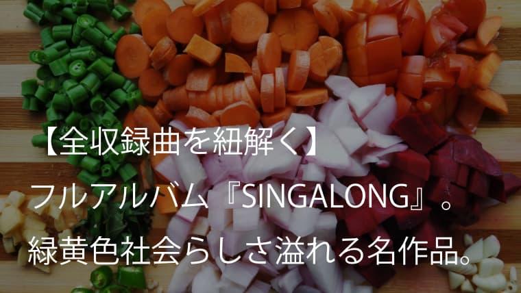 緑黄色社会(リョクシャカ)フルアルバム『SINGALONG』歌詞【全収録曲】の意味&魅力を徹底解説