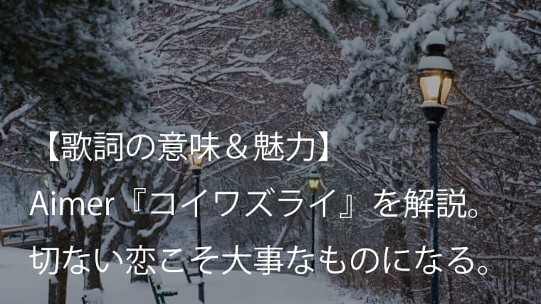 Aimer(エメ)『コイワズライ』歌詞【意味&魅力】|『白雪とオオカミくんには騙されない♥』主題歌